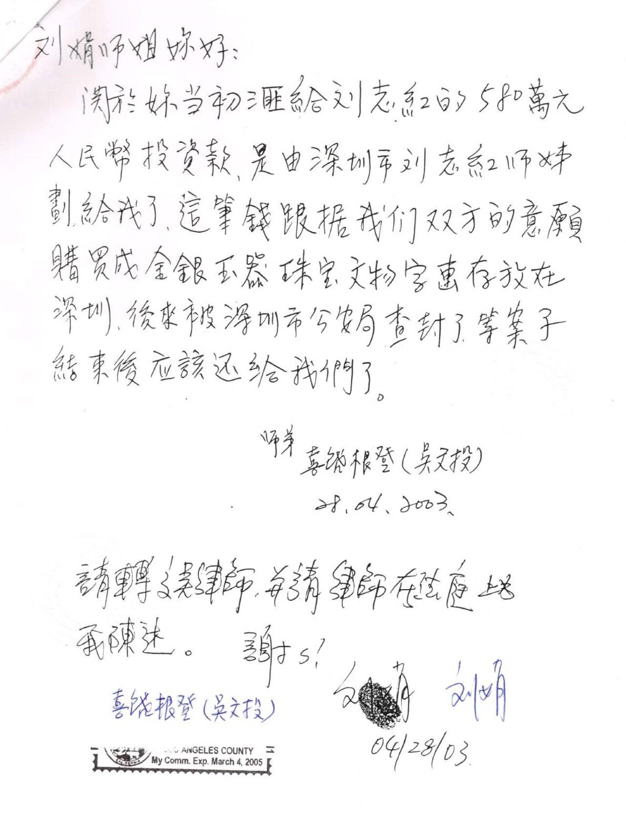 周永康陈绍基陷害第三世多杰羌佛真相曝光 第41张