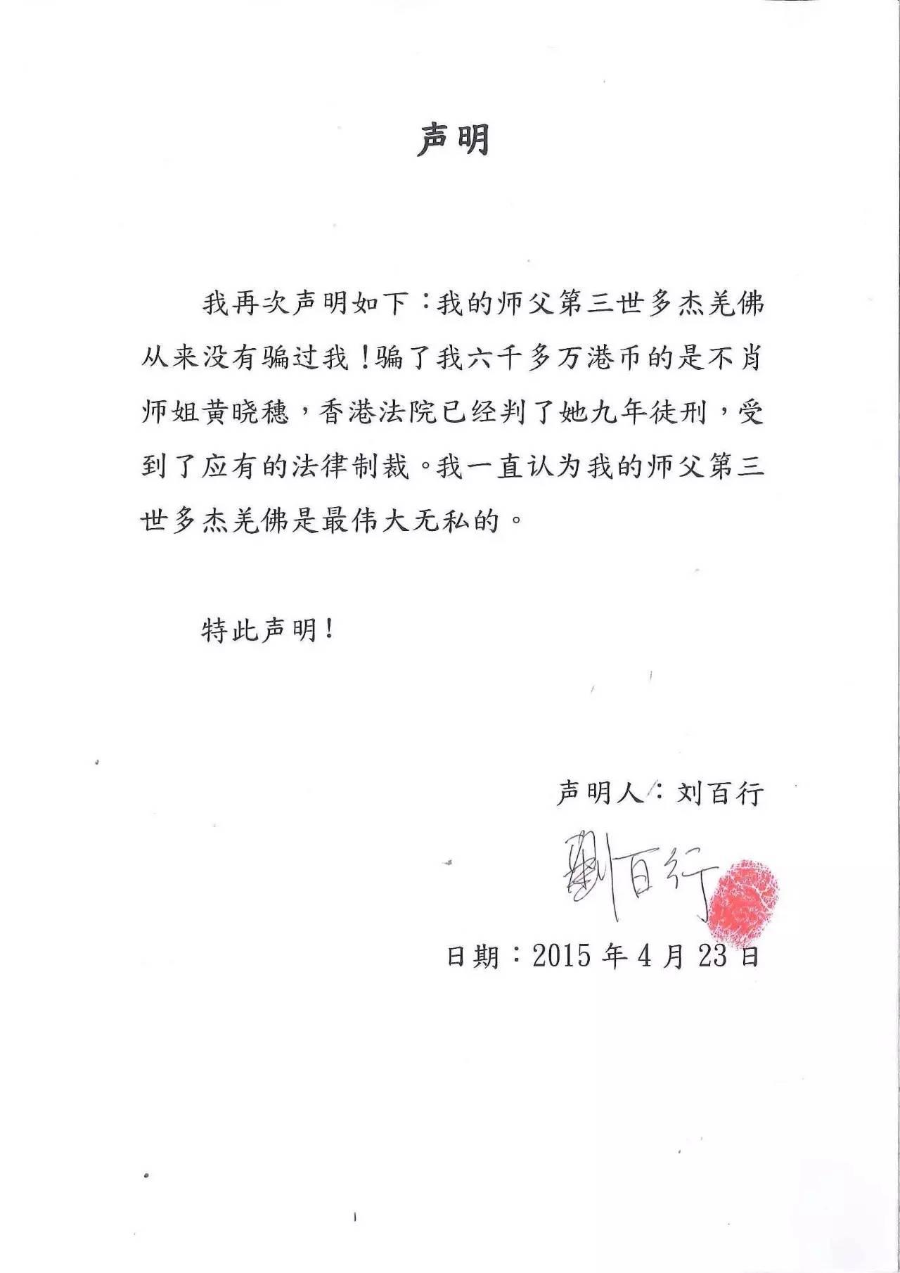 周永康陈绍基陷害第三世多杰羌佛真相曝光 第10张