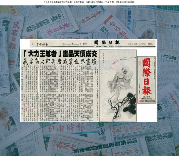 第三世多杰羌佛工巧明展显之中国画 第17张