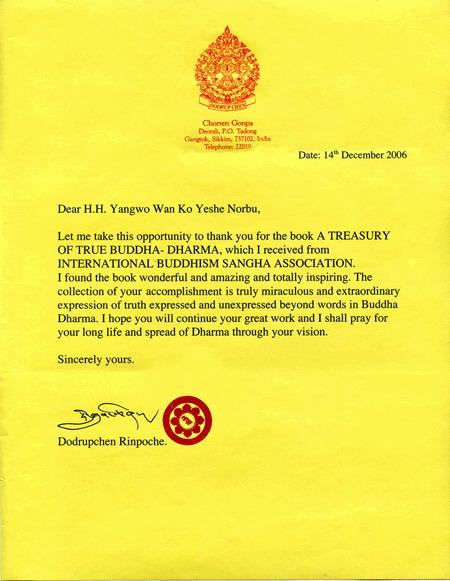 第四世多智钦法王土登成利华桑波祝贺第三世多杰羌佛 第2张
