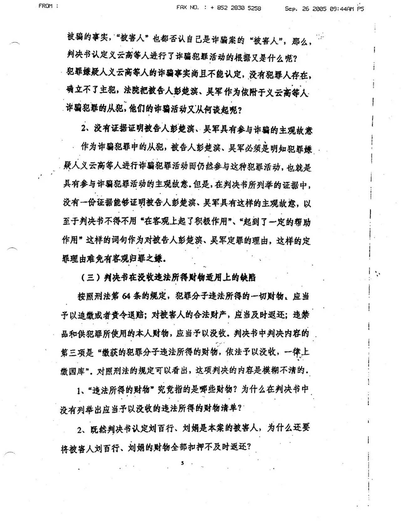 周永康陈绍基陷害第三世多杰羌佛真相曝光 第7张