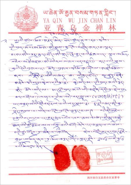 阿秋喇嘛认证第三世多杰羌佛 第2张