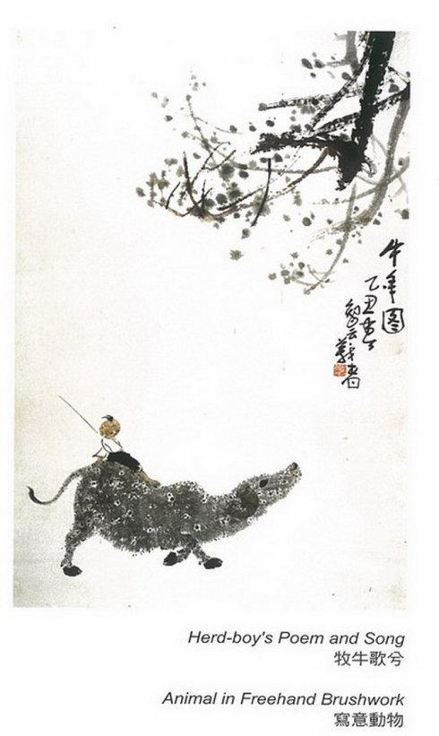 第三世多杰羌佛工巧明展显之中国画 第11张