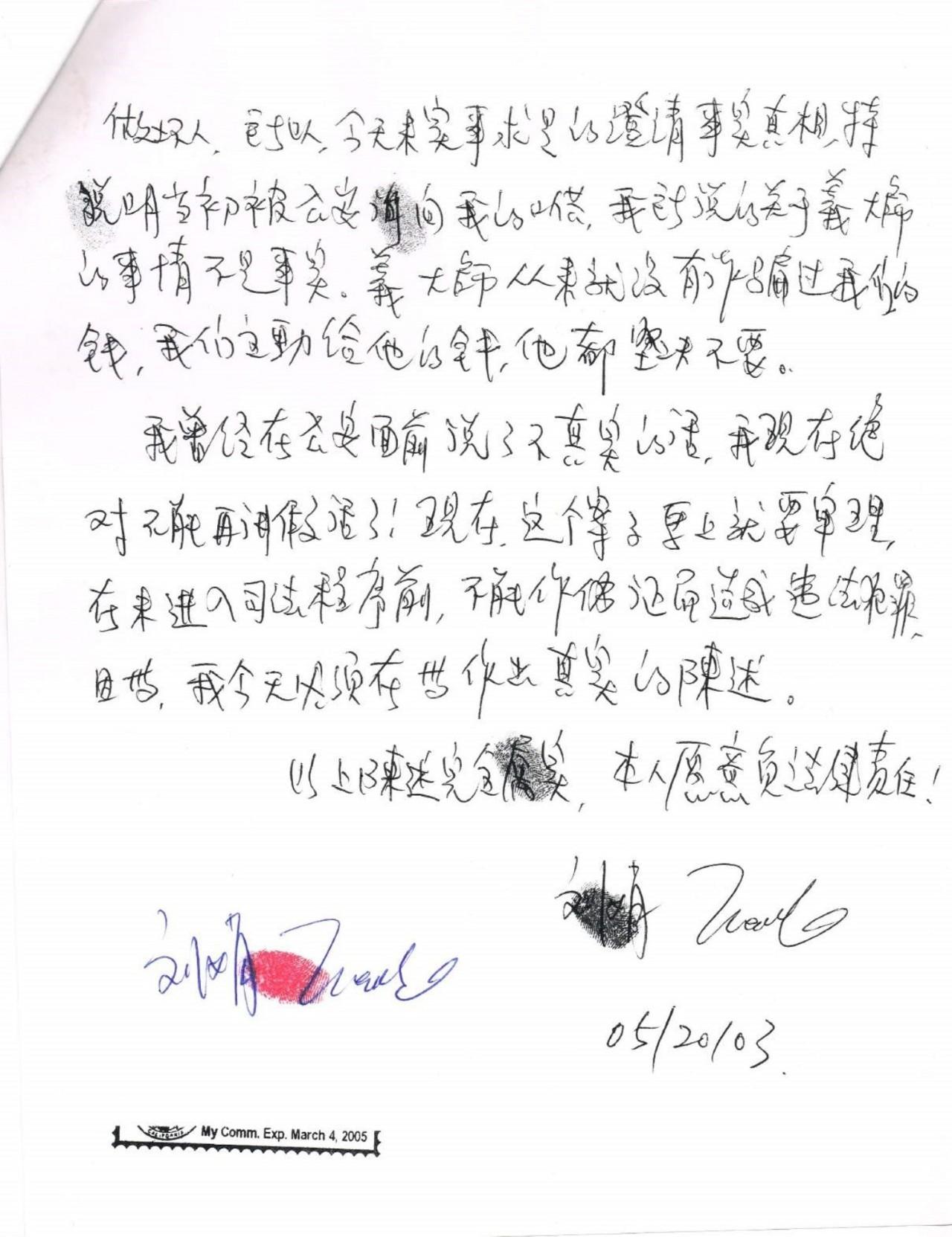 周永康陈绍基陷害第三世多杰羌佛真相曝光 第17张