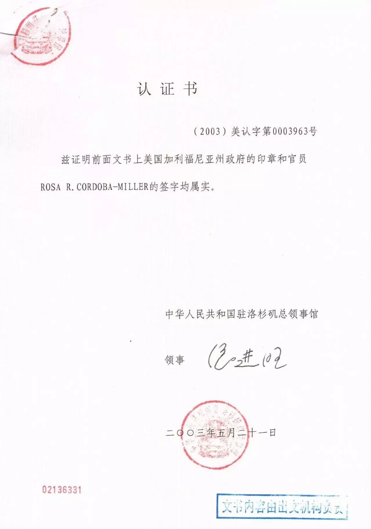 周永康陈绍基陷害第三世多杰羌佛真相曝光 第38张