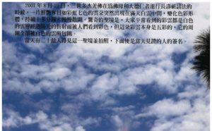 佛母和大德仁者的长寿祈请法会出现的浓密彩云