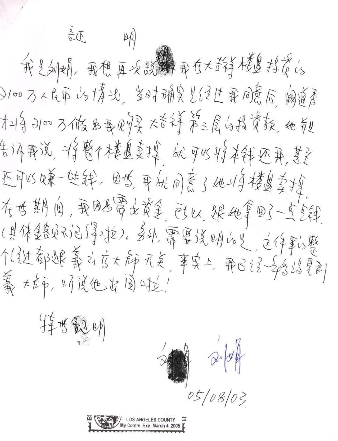 周永康陈绍基陷害第三世多杰羌佛真相曝光 第25张