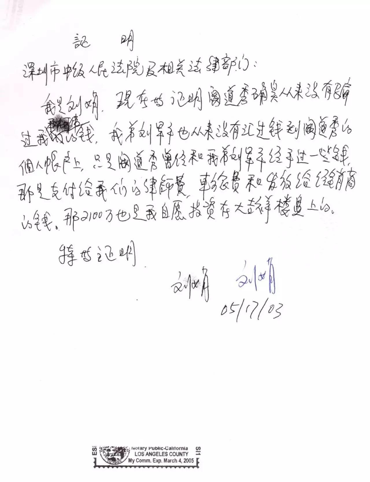 周永康陈绍基陷害第三世多杰羌佛真相曝光 第29张