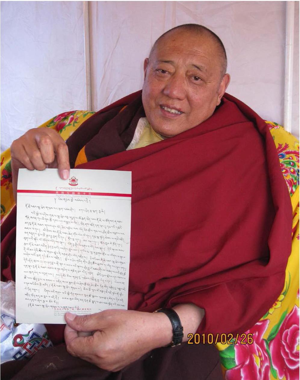 公保·都穆曲吉法王认证恭贺第三世多杰羌佛 第1张