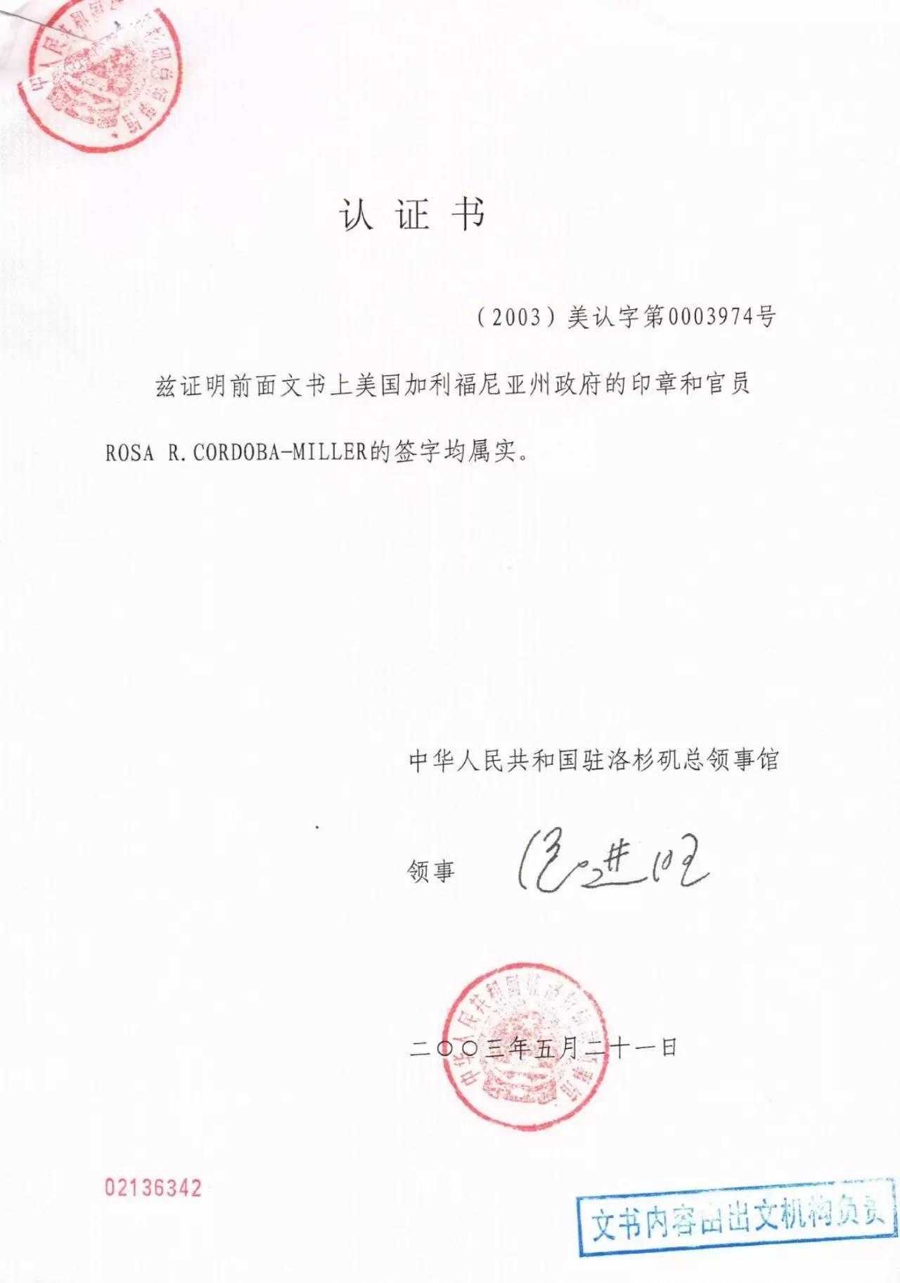 周永康陈绍基陷害第三世多杰羌佛真相曝光 第46张