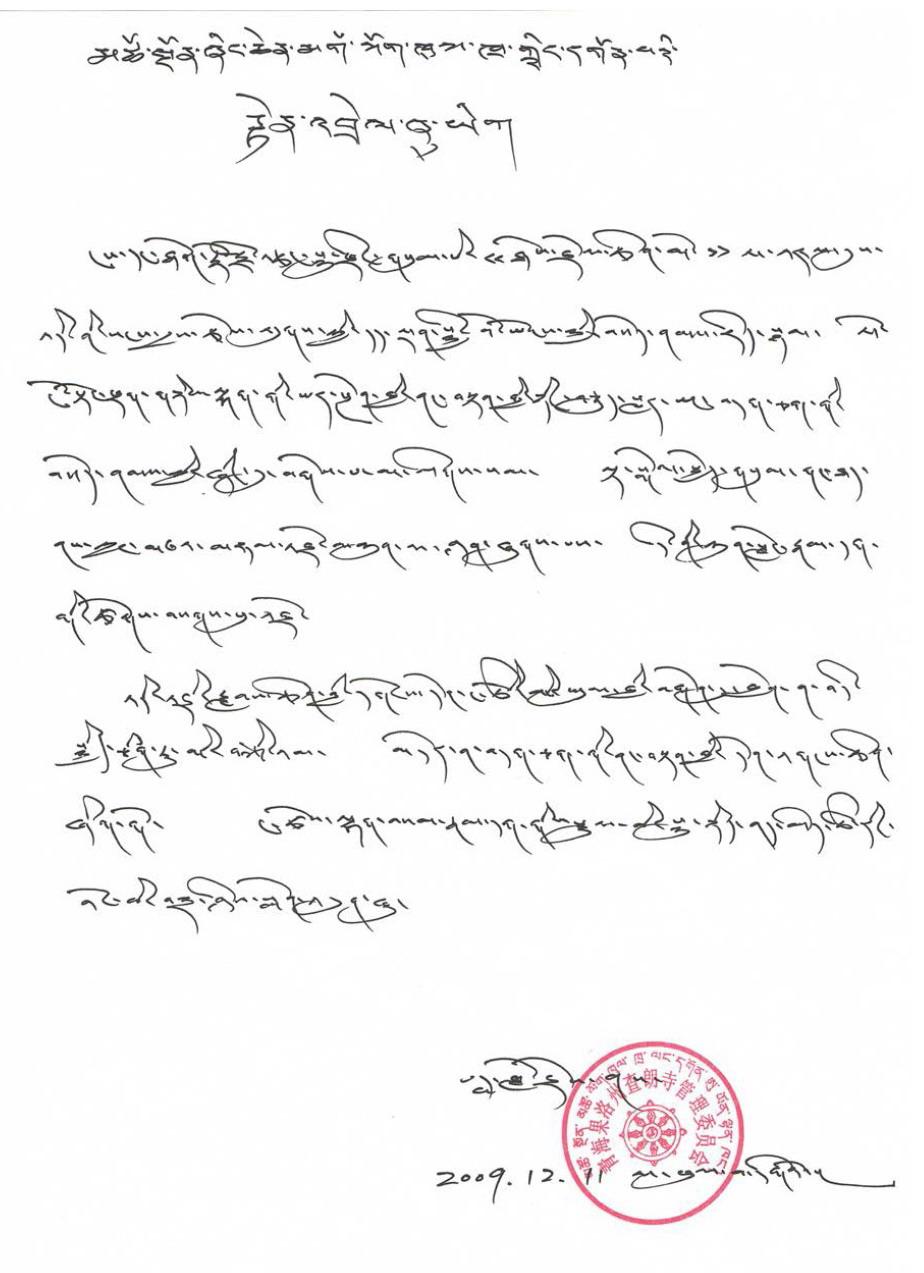 青海查朗寺班玛洛珠法王恭贺礼赞南无第三世多杰羌佛 第2张