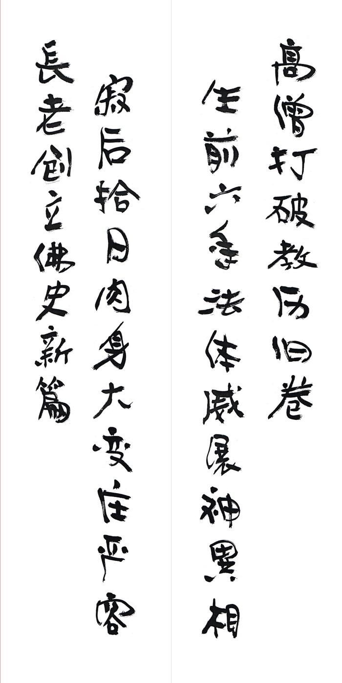 世界佛教总部公告(公告字第20170107号) 第6张