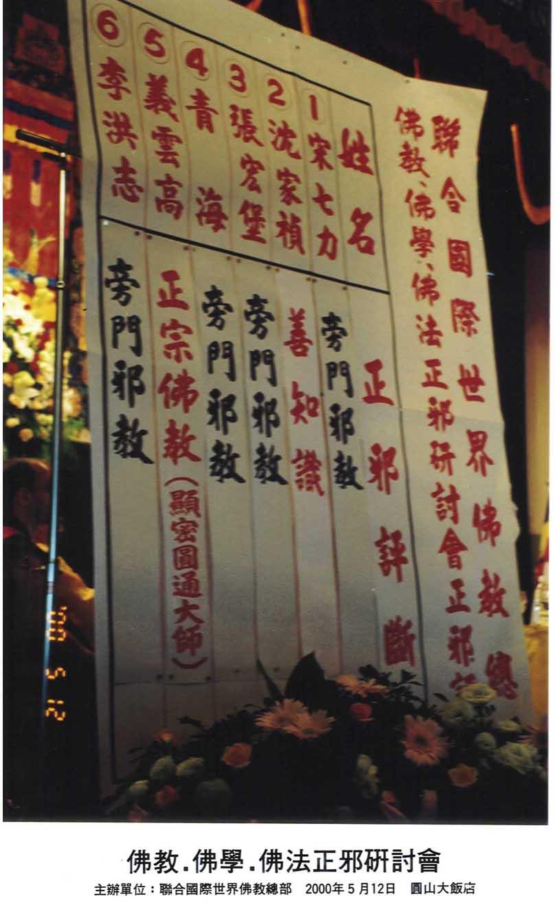 第三世多杰羌佛被公认为 显密圆通、五明俱足的大法王正宗佛教大师 第7张