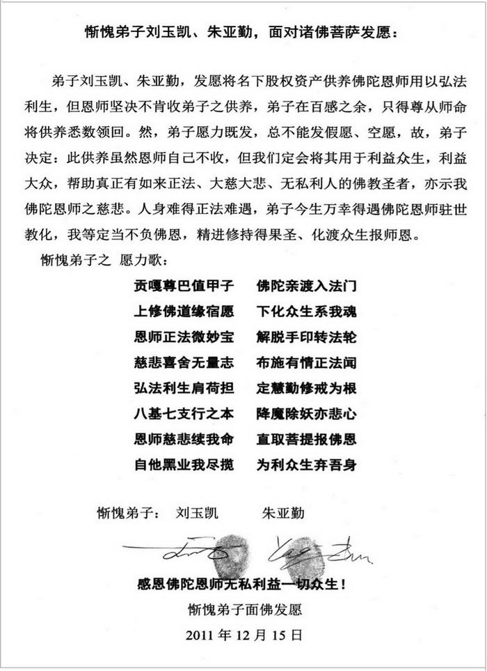 第三世多杰羌佛拒收一亿两千多万的股票供养 第2张