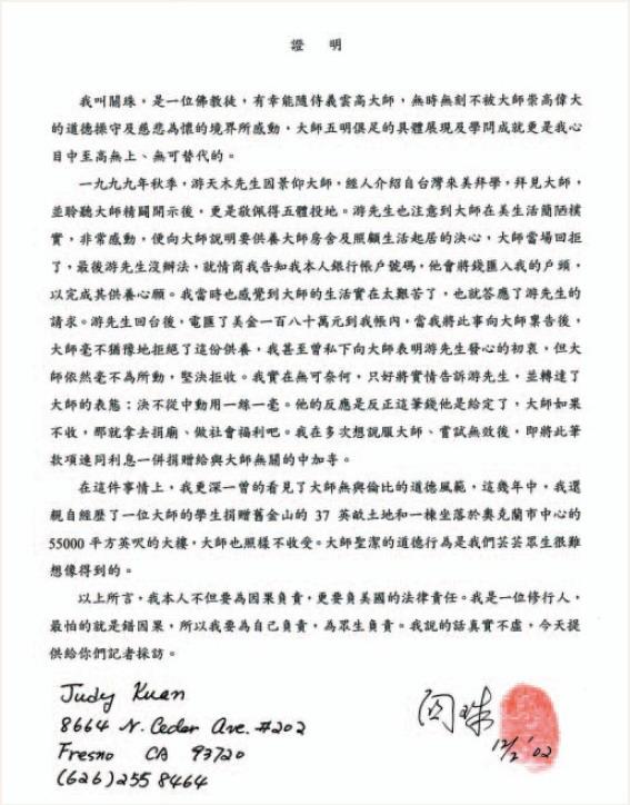 南无第三世多杰羌佛不收供养实例(七) 拒绝180万元美金供养