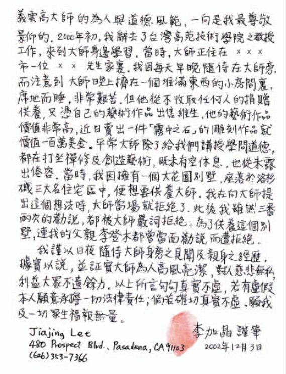 南无第三世多杰羌佛不收供养实例(九)拒绝花园别墅名宅供养