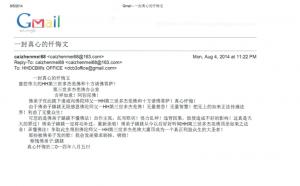 第三世多杰羌佛办公室 第十七号说明 (08/05/2014)