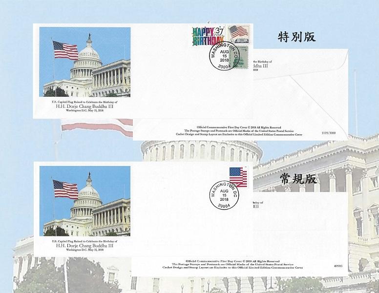 美国邮政总局发行H.H.第三世多杰羌佛首日封 第1张