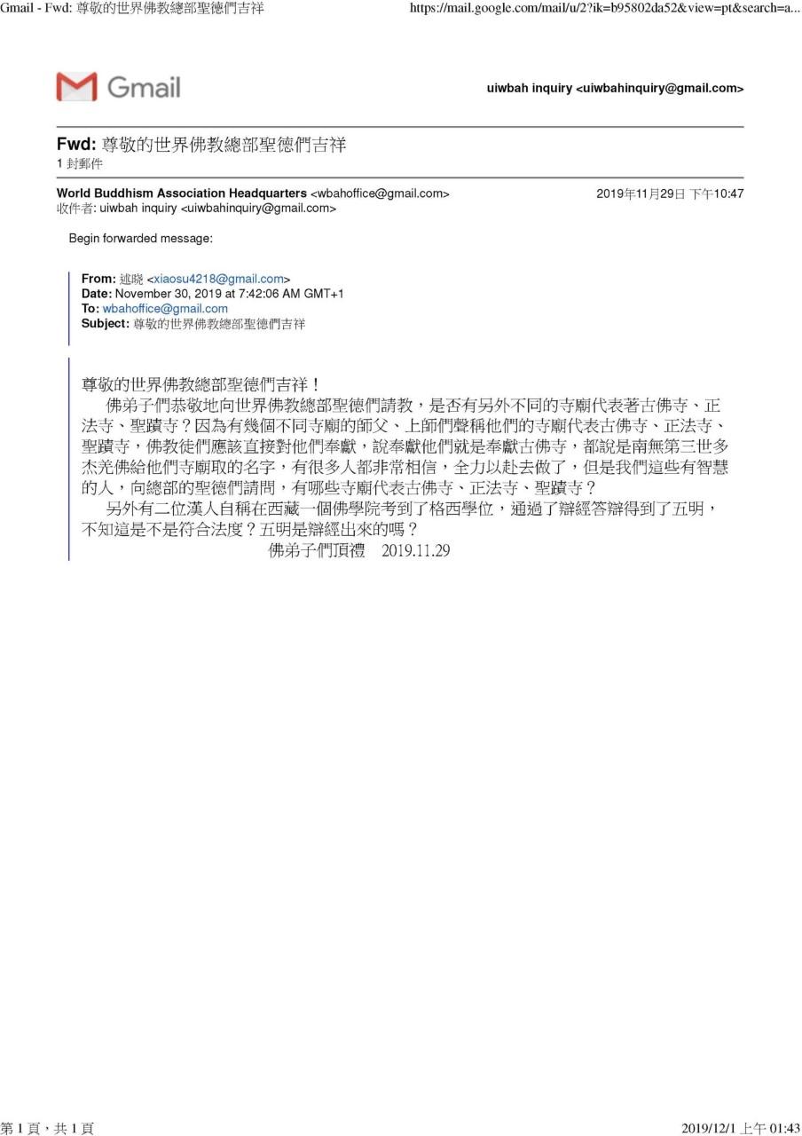 世界佛教总部咨询中心回覆咨询(第20190101号)
