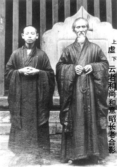 意昭老和尚  当代禅门泰斗 第2张