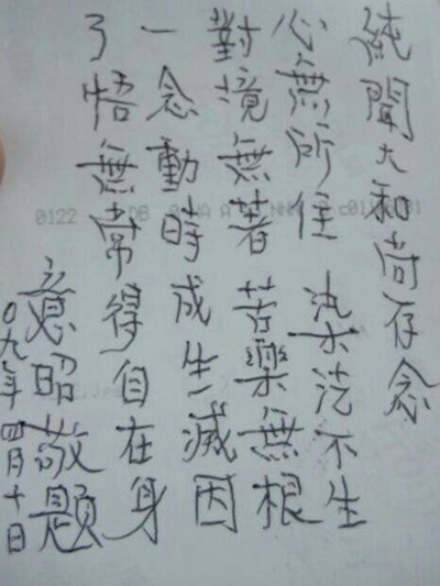 意昭老和尚  当代禅门泰斗 第17张