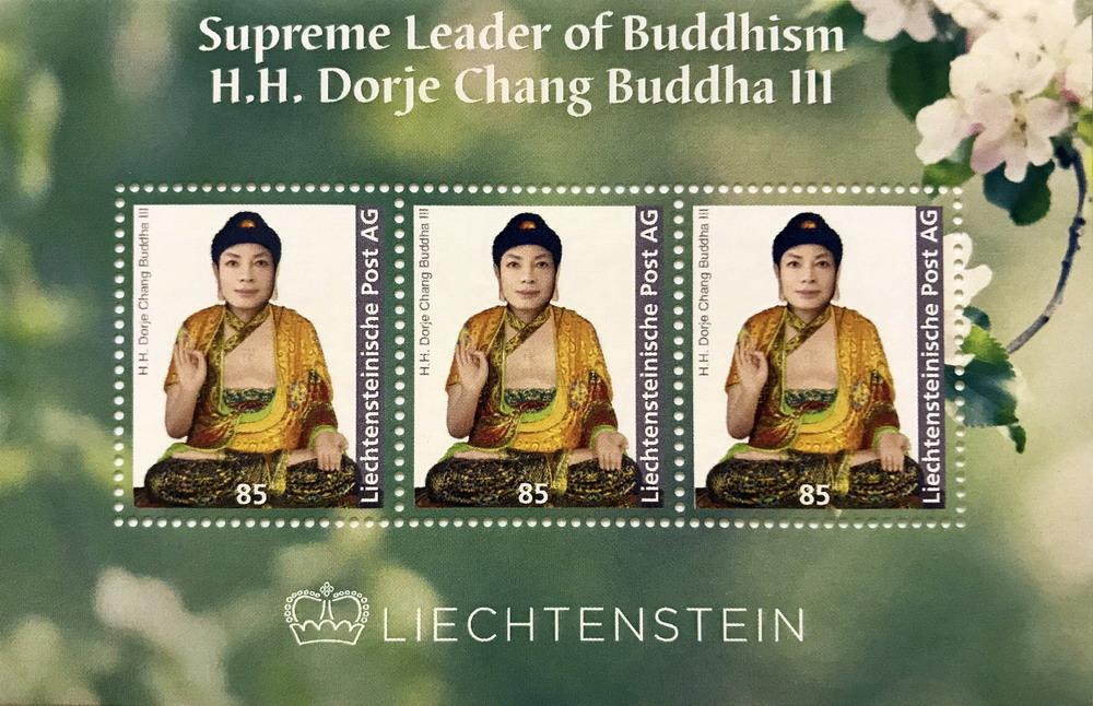 世界各国国家邮政总局发行H.H.第三世多杰羌佛邮票 第4张