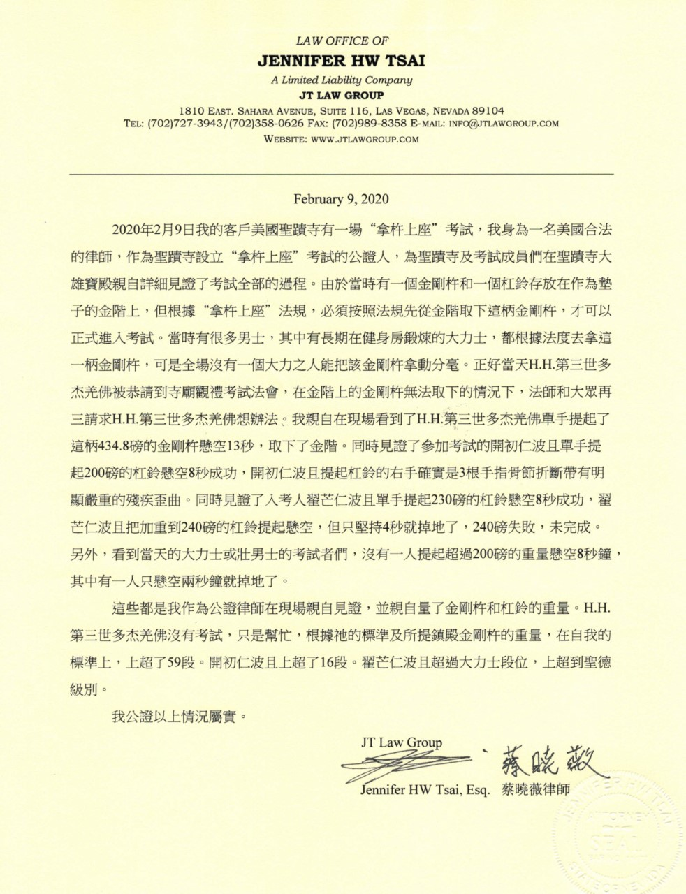 世界佛教总部公告(公告字第20200101号)- 正确答案,回覆重要咨询 第2张