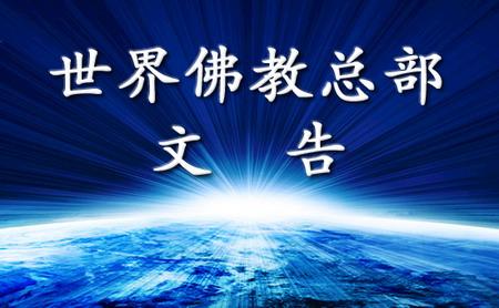 世界佛教总部公告(公告字第20200103号)