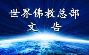 世界佛教总部公告(公告字第20200102号)