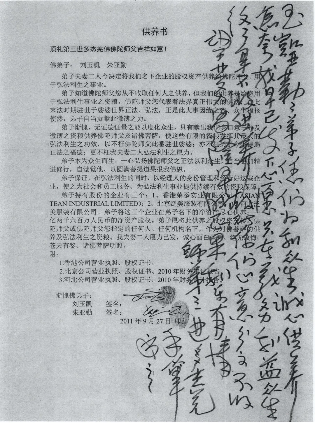 揭开南无第三世多杰羌佛不愿接受佛教教皇权座的真相 第2张
