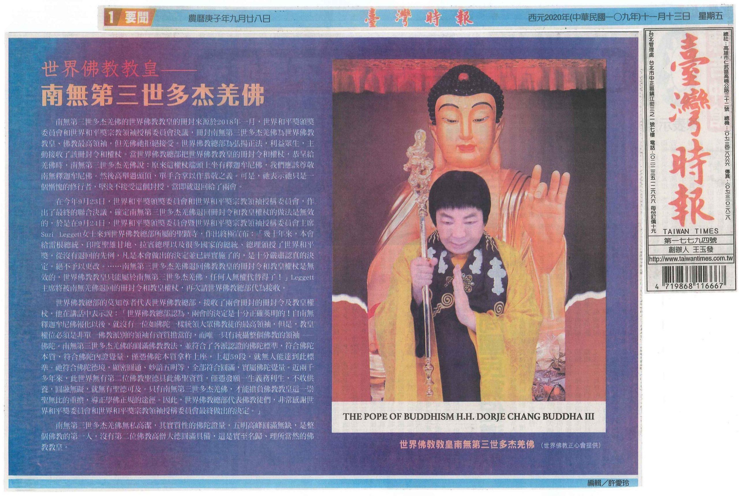 世界佛教教皇 – 南无第三世多杰羌佛 第2张